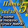 Турагентство Пять звезд Сыктывкар тур