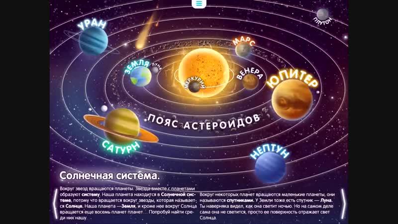 Наша планета Земля Мультик для детей о Земле про природу и про животных