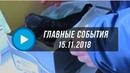 Домодедово. Главные события. 15.11.2018