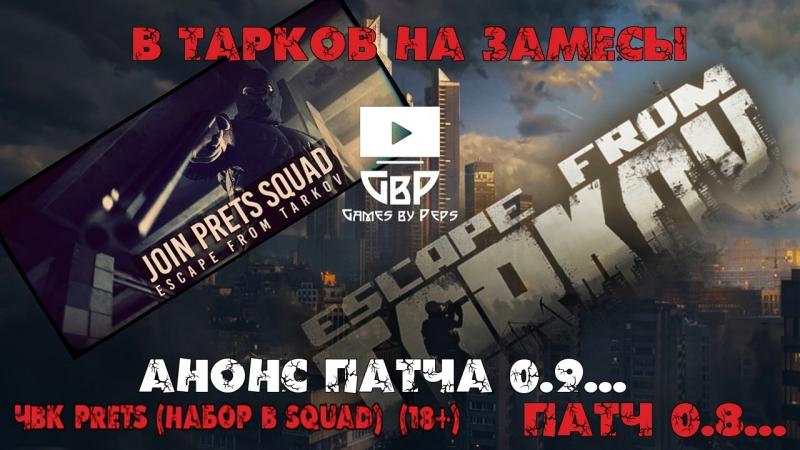 Escape from Tarkov ЧВК Prets. Побег из Таркова Анонс патча 0.9... 135 (⚠18)