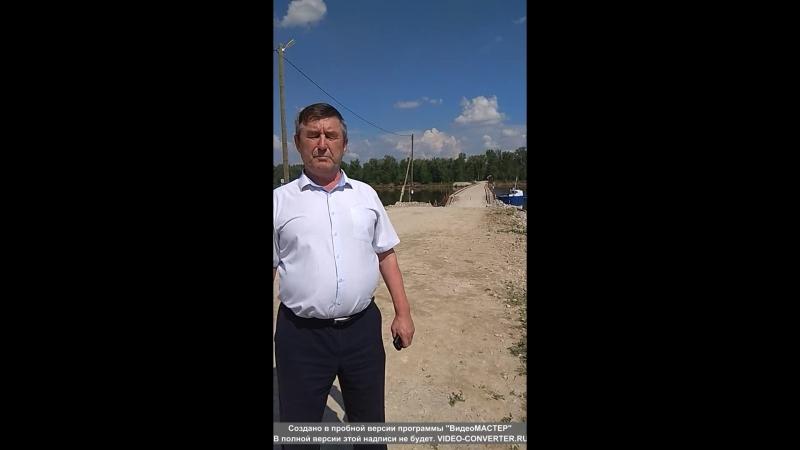 Глава Малмыжского района по мосту