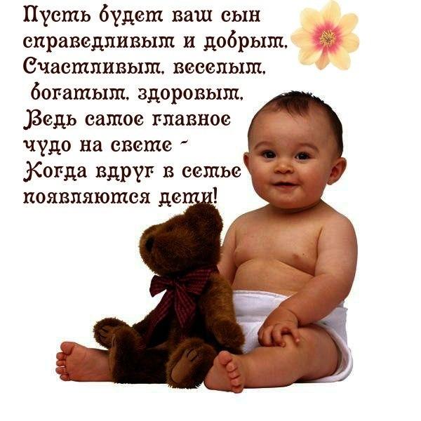 носить поздравление с днем рождения мальчика 6 месяцев сегодня активно