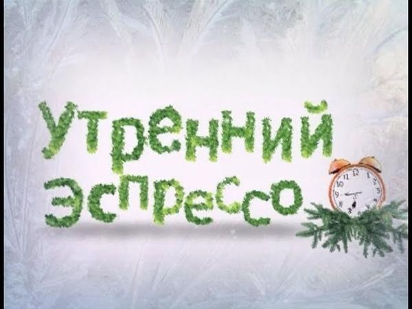 Утренний эспрессо 03-12-18