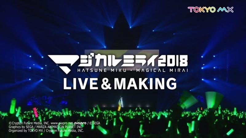 【初音ミク】『初音ミク「マジカルミライ 2018」LIVE&MAKING』CM動画【Hatsune Miku Magical Mirai 2018
