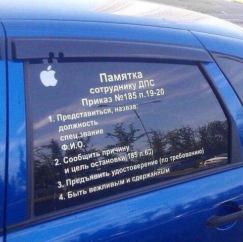 Для ДПС))