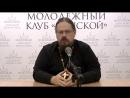 Писание Предание и заблуждение либералов Иерей Георгий Максимов