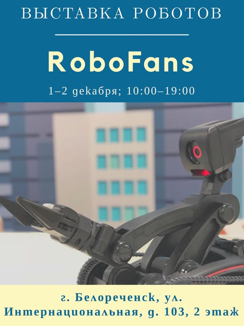 Выставка Роботов @ Интернациональная ул., 103, 2 этаж | Белореченск | Краснодарский край | Россия