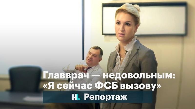 ⚡️ Главный врач — недовольным «Я сейчас ФСБ вызову»