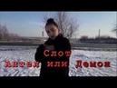 Слот - Ангел или Демон   Sing-Language cover Alina Grinevich   с субтитрами
