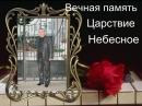 ПАМЯТИ Е.Д. ЛЕГОСТАЕВА