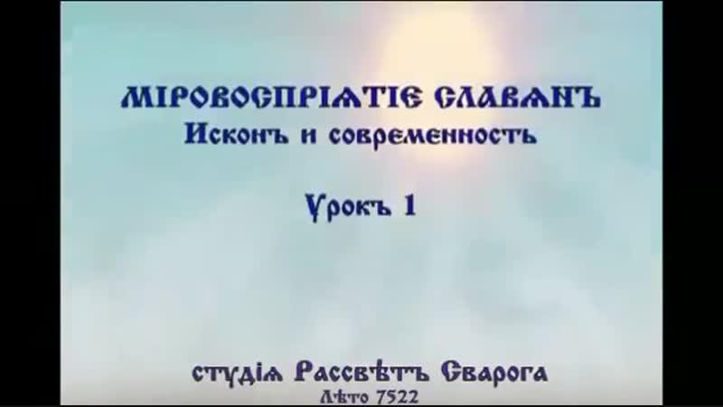 Андрей Ивашко: Мировосприятие Славян Урок 1
