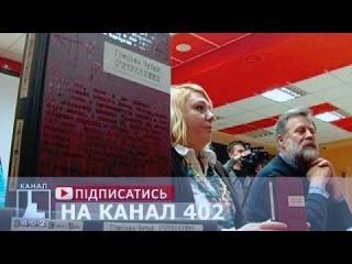 В Івано-Франківську презентували