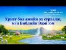 """""""Хэн миний Эзэн бэ"""" кино клип-Христ бол амийн эх сурвалж, мөн Библийн Эзэн юм"""