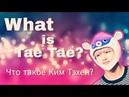 [BTS] Что такое Ким Тэ Хен? (김태형) |  What is Kim Tae Hyung? [金泰亨]