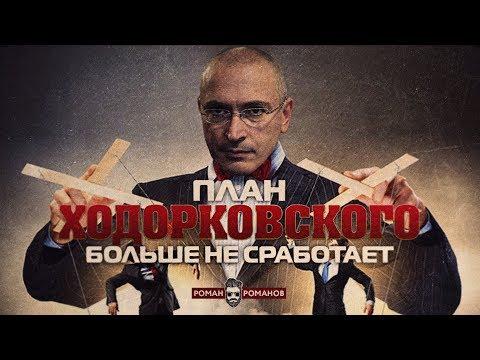 План Ходорковского больше не сработает Романов Роман