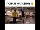 Псих в магазине