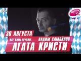 Вадим Самойлов 30 августа в Максимилианс Красноярск