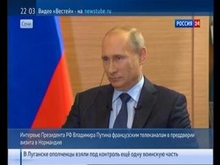 интервью Президента России В.В.Путина французким телеканалам (05.06.2014)