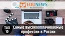ТОП-10 самых высокооплачиваемых профессий в России