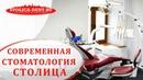 🕜 Круглосуточная стоматология Столица — лечение зубов по доступным ценам. Столица стоматология. 12