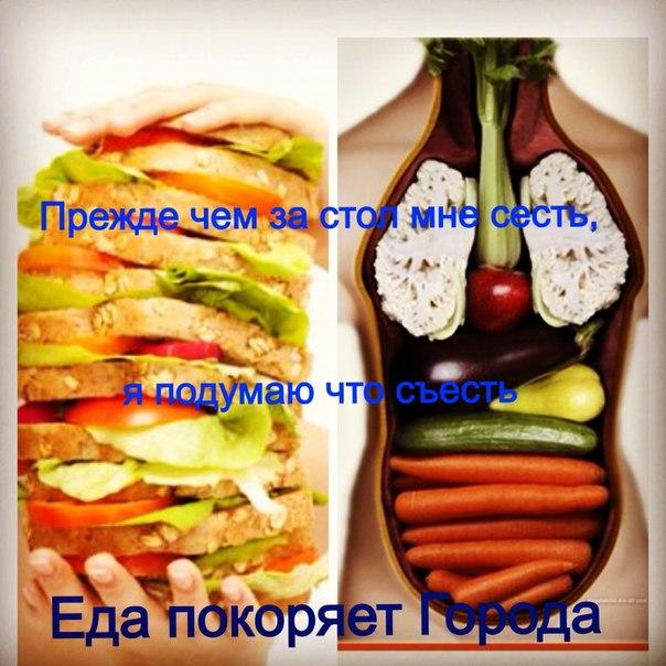 мы есть то что мы едим картинка