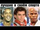 3 ВЕЛИКИХ ЧЕМПИОНА ПЕРЕВЕРНУВШИХ ИСТОРИЮ СВОЕГО ВИДА СПОРТА!! Топ Лучших Спортсменов Рекордсменов