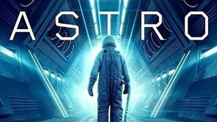 Астро / Astro, 2018. фантастика, боевик, триллер