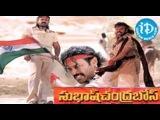 Subash Chandra Bose (2005) - Full Length Telugu Film - Venkatesh - Genelia - Shriya Saran