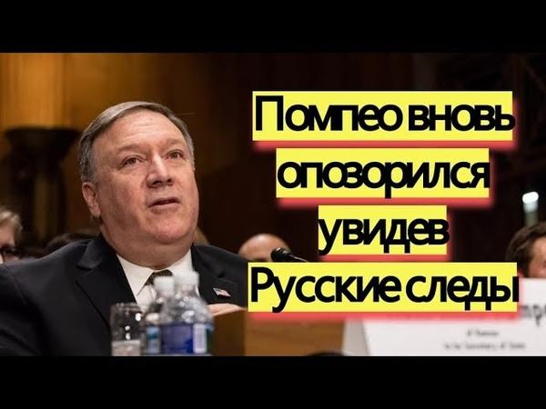 Мировые новости - Помпео вновь опозорился на саммите