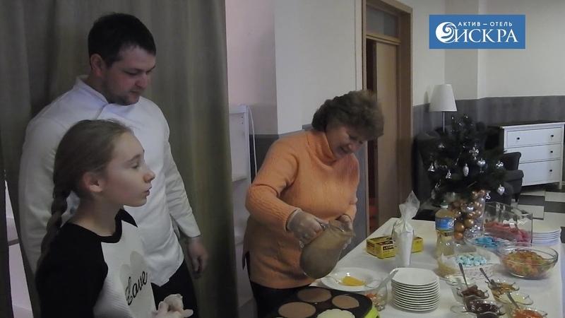 Актив Отель ИСКРА Мастер класс Шеф Повара 1 декабря