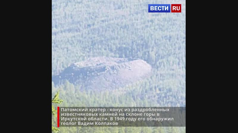 Патомский кратер конус из раздробленных известняковых камней на склоне горы в Иркутской области Вы только посмотрите