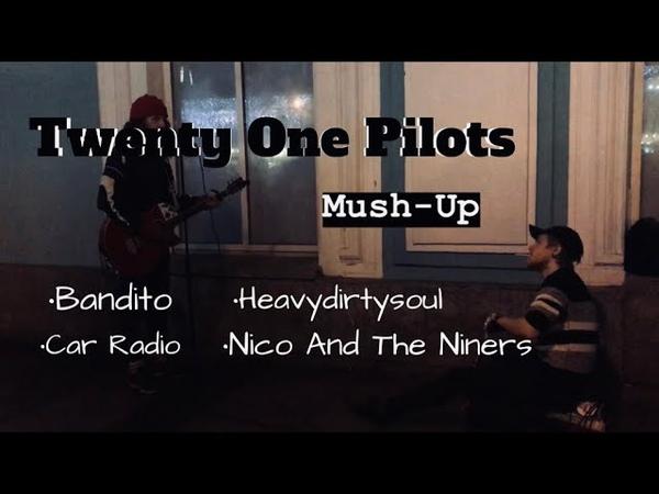 Дешёвые Драмы - Bandito, Car Radio, Heavydirtysoul, Nico And The Niners [Twenty One Pilots](Mush-up)