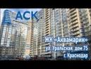 ЖК «Аквамарин»   Дом сдан и что с ним стало?   ГК АСК   ул. Уральская, дом 75 г. Краснодар