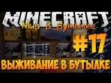 Выживание в бутылке #17 - ЗАДАНИЯ ОТ АВТОРА - Minecraft Survival Map