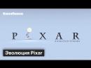 Эволюция Pixar: от «Истории игрушек» до «Суперсемейки 2»