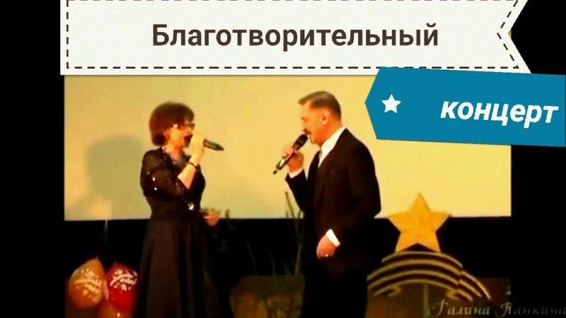 Концерт Поплавской и Тихановича для инвалидов 2013г