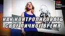 TED на русском - КАК КОНТРОЛИРОВАТЬ СВОЕ ЛИЧНОЕ ВРЕМЯ - Лора Вандеркам
