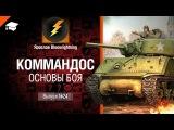 Коммандос №24: Основы боя - от Bloowlightning [World of Tanks]