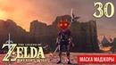 Маска Маджоры ※ The Legend of Zelda BotW 30