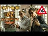 Погнали №2 - Салон красоты | Интересное в Москве | смена стиля