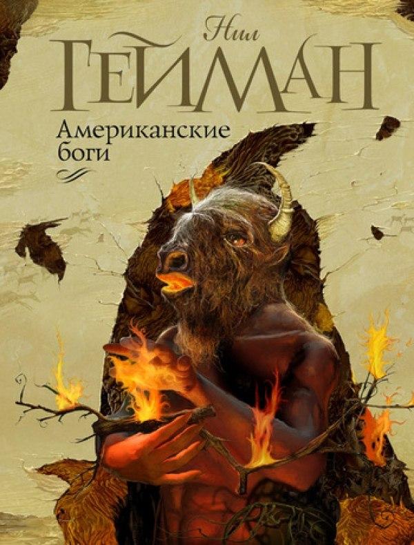 Книга дня: Американские боги (Нил Гейман)
