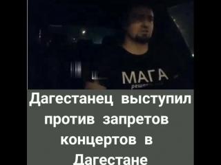 Дагестанец выступил против запретов на концерты [MDK DAGESTAN]