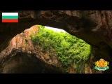Красота природы Болгарии