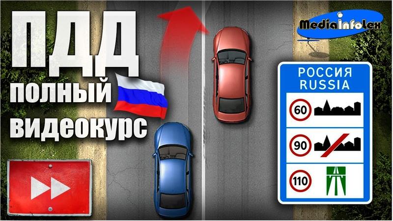 Полный видеокурс ПДД Правила дорожного движения - 10 ч.