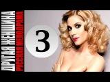 Другая женщина 3 серия (2014) Мелодрама фильм сериал