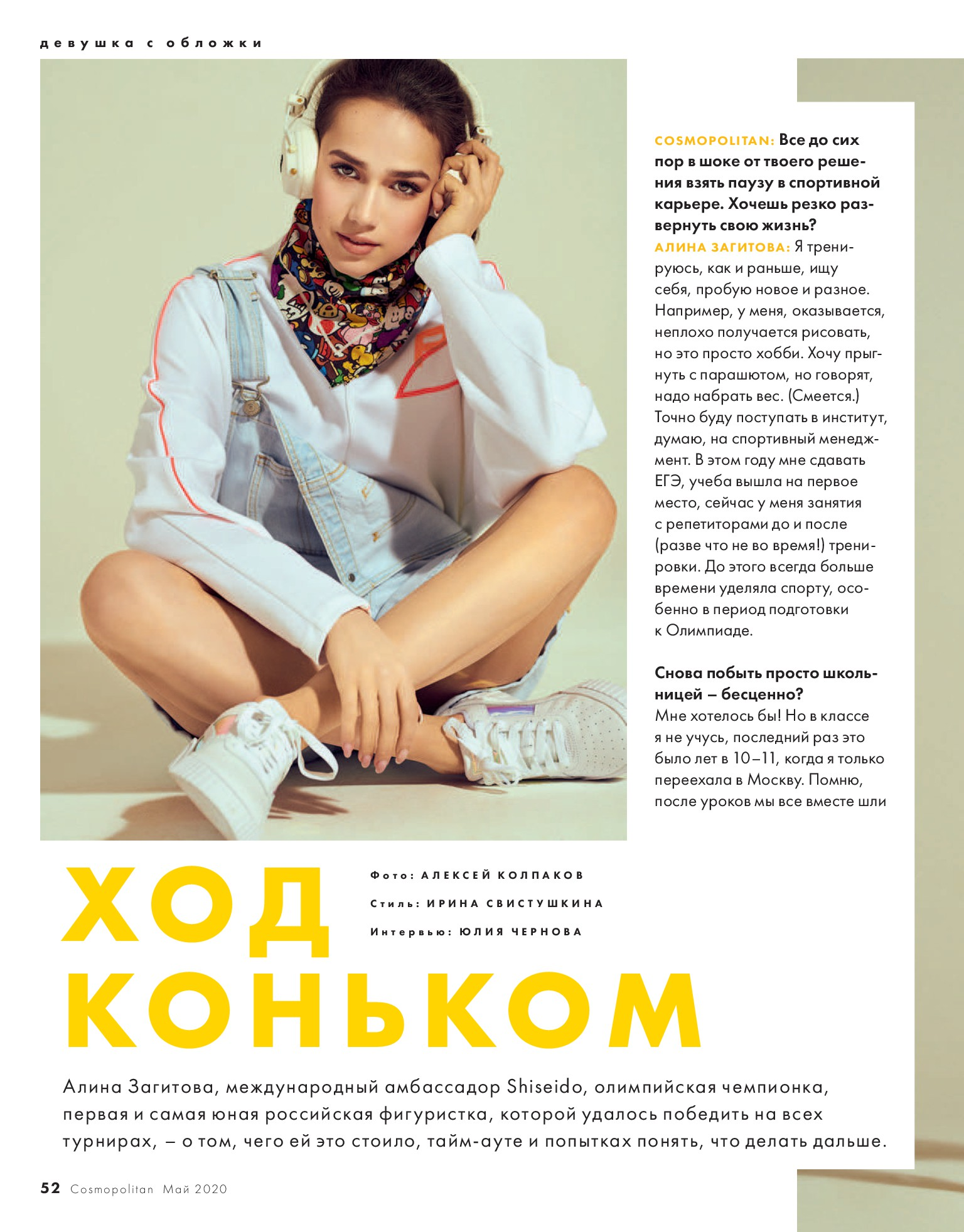 Алина Ильназовна Загитова-3 | Олимпийская чемпионка - Страница 6 PKpskP24StA