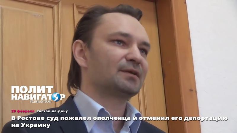 В Ростове суд пожалел ополченца и отменил его депортацию на Украину