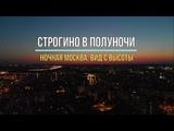 Dji Mavic Air.  Строгино в полуночи (Ночная Москва, вид с высоты)