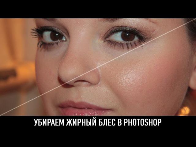 Как убирать жирный блеск в photoshop?
