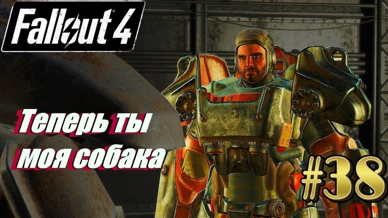 Fallout 4 на GTX 560 Ti(1Gb) Прохождение 38